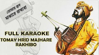 TOMAY HRID MAJHARE RAKHIBO | BENGALI FOLK SONG | FULL KARAOKE