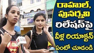 Bigg Boss Telugu 3 | Girl Sensational Comment On Rahul and Punarnavi Relation | Public Talk | PDTV