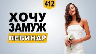 """Хочу замуж"" бесплатный вебинар Павла Ракова"