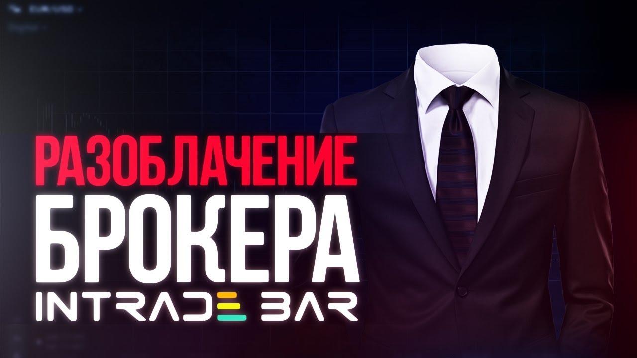 Intrade Bar НЕ ВЫВЕЛ ДЕНЬГИ?! | бинарные опционы самый крупный брокер
