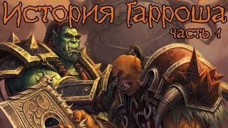 Warcraft. История Гарроша Адского Крика (часть 1) | Вирмвуд