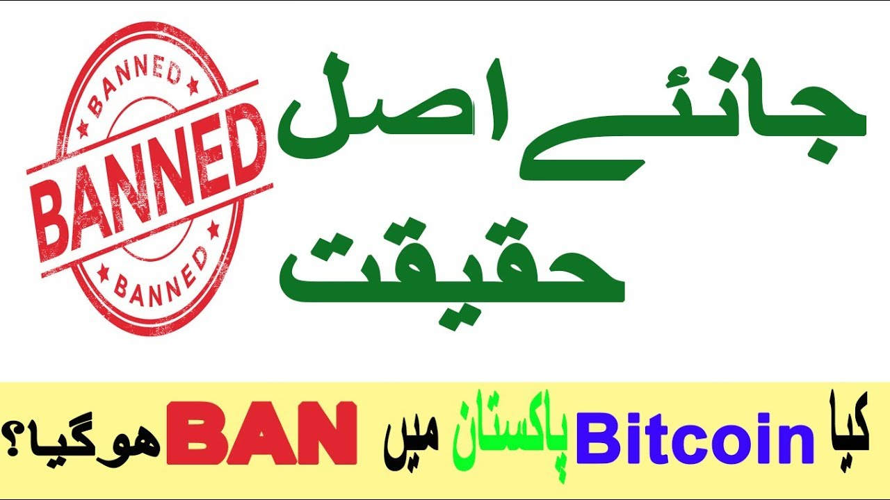 bitcoin în pakistan urdu