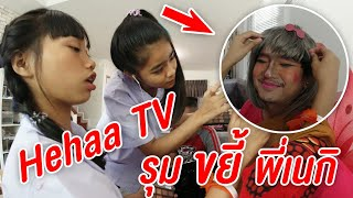 ฉลอง 1 แสนซับให้ Hehaa TV แต่งตัวพี่เนกิเป็นคนบ้า 1 วัน ออกไปกินชาบู ฮามาก!!!