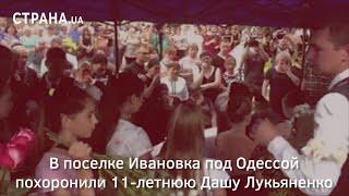 В поселке Ивановка под Одессой похоронили 11-летнюю Дашу Лукьяненко   Страна.ua