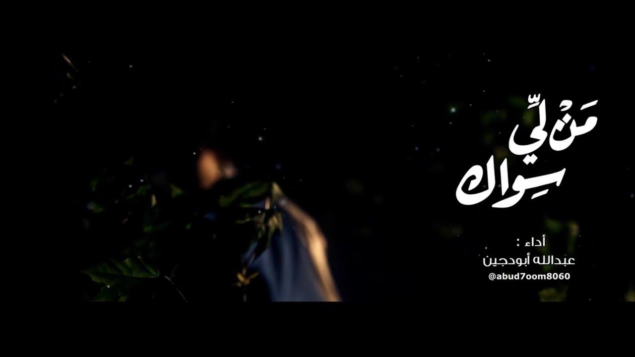 من لي سواك عبدالله أبودجين