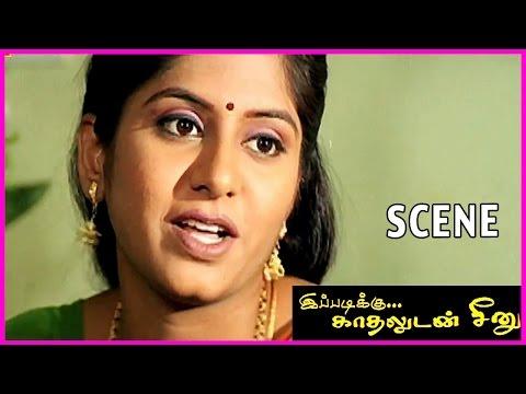 Ippadikku kadhaludan Seenu Tamil Movie Scenes || Dillip, shobana