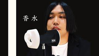 【ASMR】『瑛人/香水』を特殊マイクで歌ったらヤバすぎたwww※イヤホン推奨
