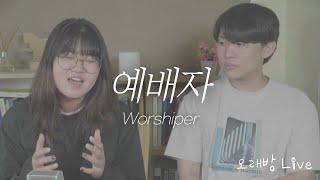 예배자 Worshiper | 오레브 Cover | 오래방 Live