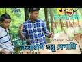 ডেঞ্জারাস গরু বেপারি|| Bangla best Funny video 2018 Directed by Arfin somrat | Total Fun present |