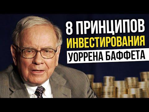 Принципы инвестирования Уоррена Баффета   Как и куда правильно инвестировать деньги? (16+)
