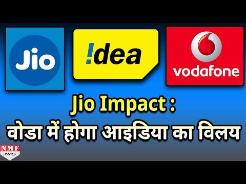 Jio की Entry का असर, Vodafone में Idea के merger की अटकलें हुईं तेज