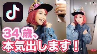 misono、TikTokに挑戦!!!【め組のひと】