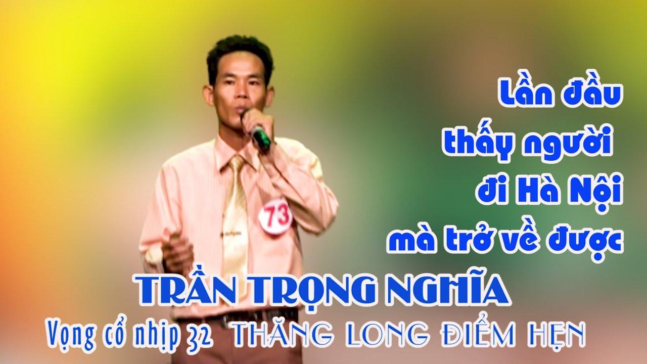 Lần đầu thấy người đi Hà Nội trở về | TRẦN TRỌNG NGHĨA | THĂNG LONG ĐIỂM HẸN | Vọng cổ nhịp 32