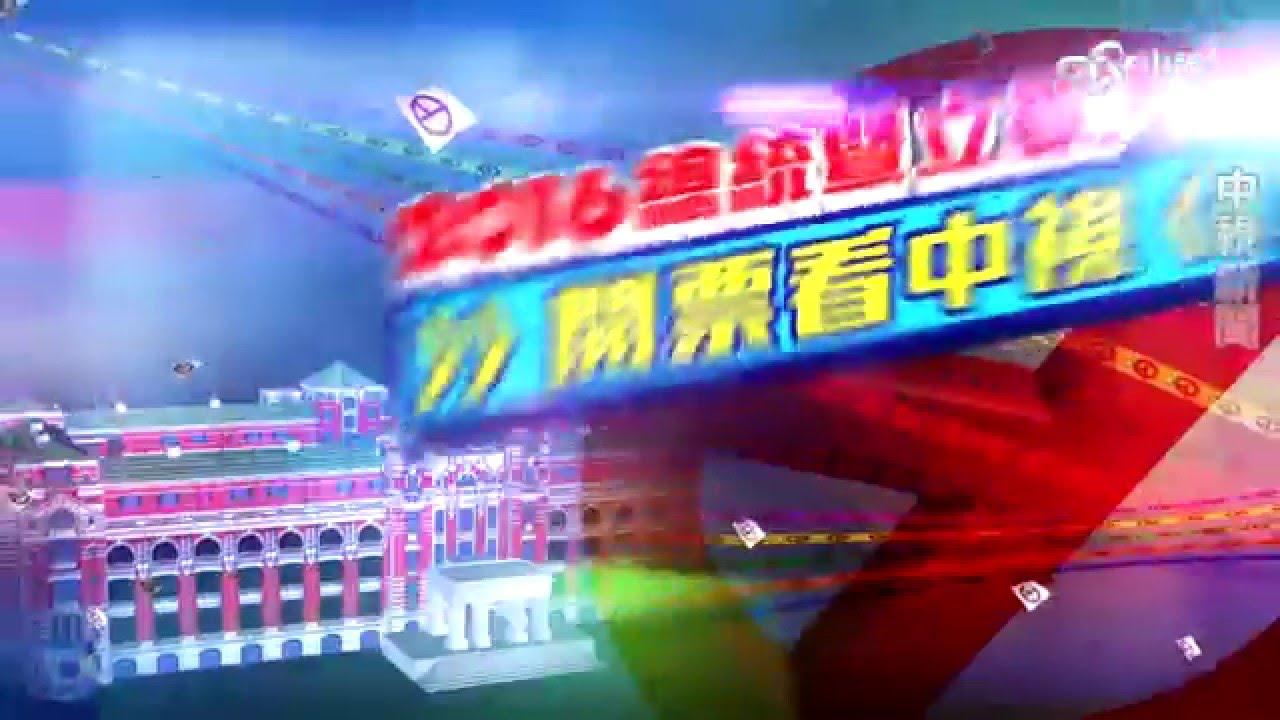 2016總統暨立委大選 開票看中視promo│中視新聞20151222 - YouTube