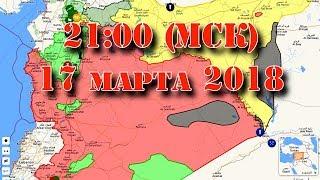 17 марта 2018. Военная обстановка в Сирии - смотрим карту в прямом эфире. Начало - в 21:00 (МСК).