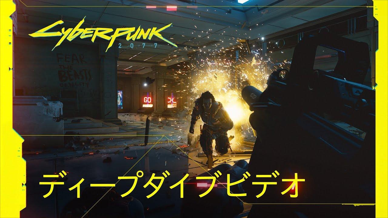 サイバー パンク 2077