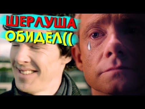 Шерлок - УПОРОТЫЙ ДЕТЕКТИВ и ВСЕ клички Ватсона /Переозвучка, смешная озвучка, пародия/
