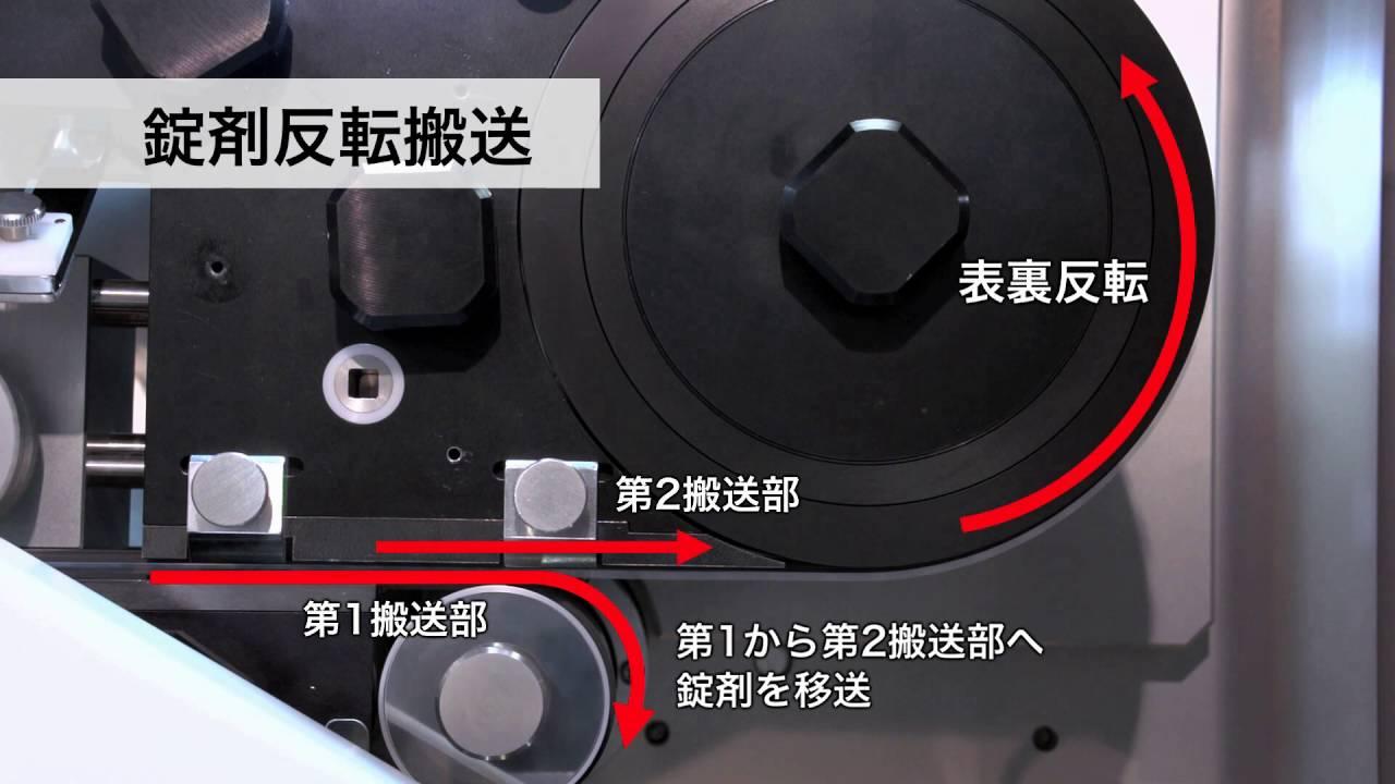 高速錠剤検査装置 KTM 0800 // High-Speed Tablet Inspection Machine