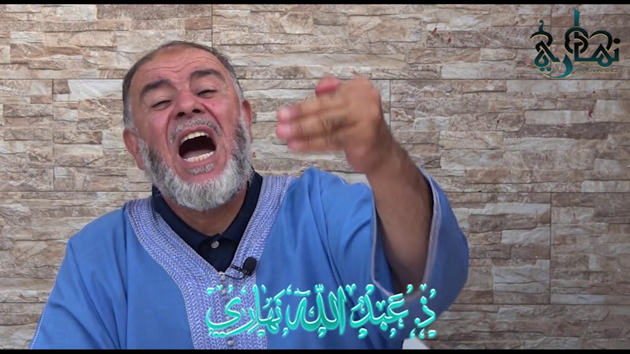 الشيخ عبد الله نهاري اسئلة واجوبة 107 ندمت بعد شراء منزل بقرض ربوي، خدعت بزوجي المريض عقليا؟