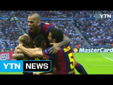 바르셀로나 시즌 3관왕...무적의 'MSN 라인' / YTN