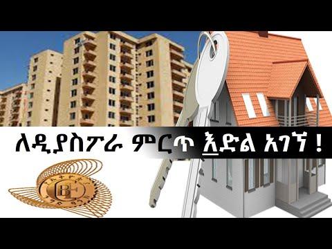 በረጅም ጊዜ  ክፍያ የቤት ባለቤት ዲያስፖራውን የሚያረግ እድል / CBE Launches Mortgage Loan To Ethiopian Diasporas