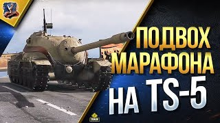 НИКТО НЕ ЗАМЕТИЛ ПОДВОХ МАРАФОНА НА ПТ-САУ TS-5