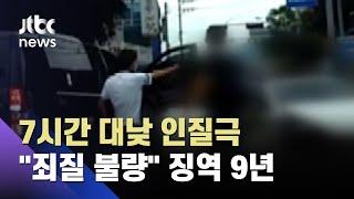 대낮에 여성 납치해 '7시간 인질극'…징역 9년 / JTBC 사건반장