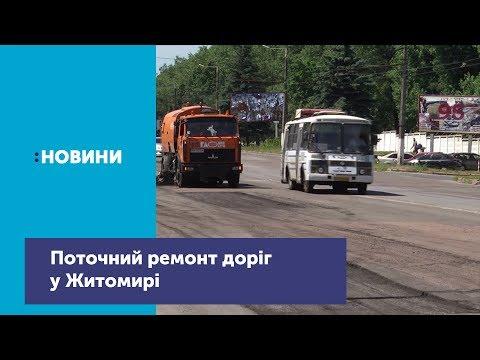 Телеканал UA: Житомир: На проспекті Миру у Житомирі розпочався поточний ремонт доріг