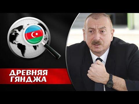 НАМ ПРИДЁТСЯ СИЛОЙ ПОКАЗАТЬ АРМЕНИИ, КТО ПРАВ.  Ильхам Алиев.  Арье Гут