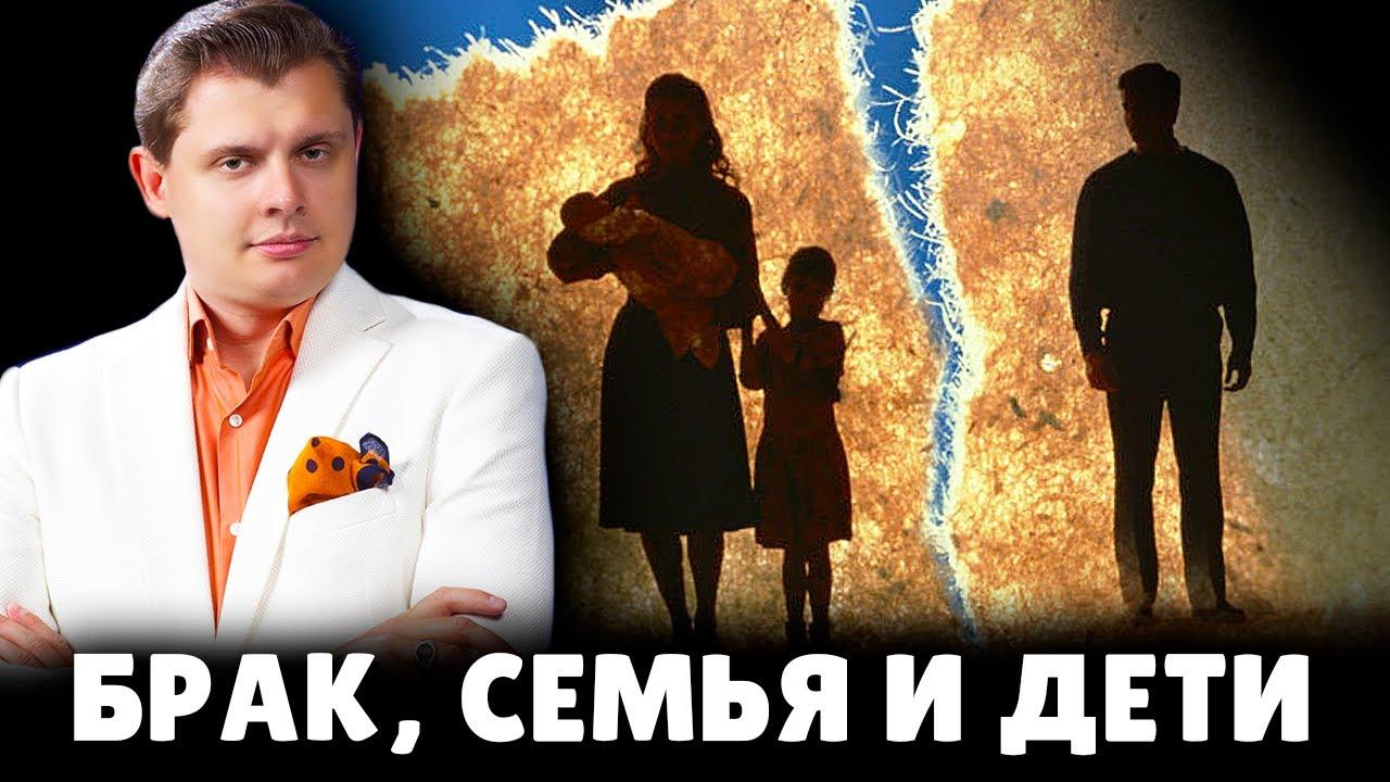 Е. Понасенков про брак, семью и детей