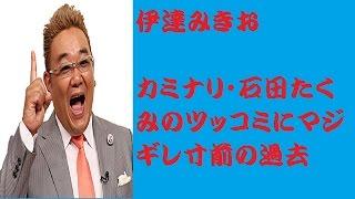 伊達みきお カミナリ・石田たくみのツッコミにマジギレ寸前の過去 動画...