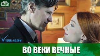 Фильм Во веки вечные (2019) детективный триллер на канале НТВ - анонс
