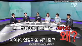 200709 MBN新闻报道 IU 寻找失踪儿童广告…为什么【中字】[onlyU字幕组]