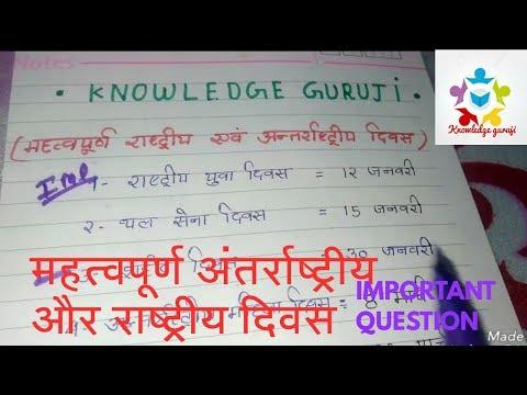 International And national Days | अंतरराष्ट्रीय और राष्ट्रीय दिवस | GK Important Question |