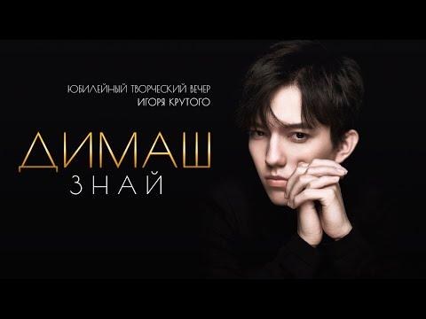 Димаш Кудайберген – «Знай» | Dimash Kudaibergen – «Know»
