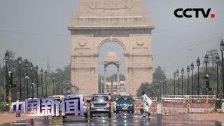 [中国新闻] 印度将对美国逾20种商品加征关税   CCTV中文国际