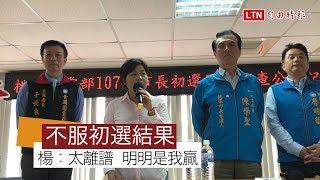 陳學聖勝出選桃園市長 楊麗環不服:明明是我贏!