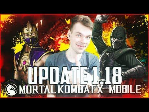 ОБНОВЛЕНИЕ 1.18 ВЫХОДИТ ЧЕРЕЗ ПАРУ ДНЕЙ!!!    MORTAL KOMBAT X MOBILE
