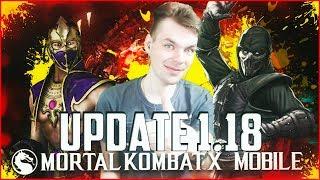 ОБНОВЛЕНИЕ 1.18 ВЫХОДИТ ЧЕРЕЗ ПАРУ ДНЕЙ!!! || MORTAL KOMBAT X MOBILE