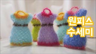 코바늘 원피스 수세미 만들기 (창작/입체)