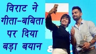 Virat Kohli praises Geeta Babita Phogat, gives message to athletes | वनइंडिया हिन्दी