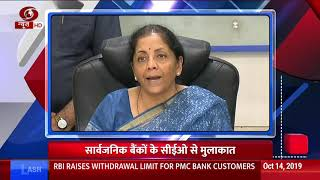 News Night Headlines |14-10-2019| : Latest news from the world of politics , sports and business