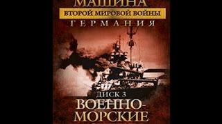 Военная машина Второй мировой войны. Военно-морские силы