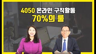 중장년 취업 4050 온라인 구직활동 70%룰
