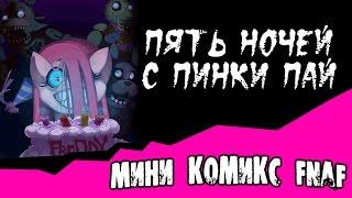Пять ночей с Пинки Пай мини комикс Фнаф