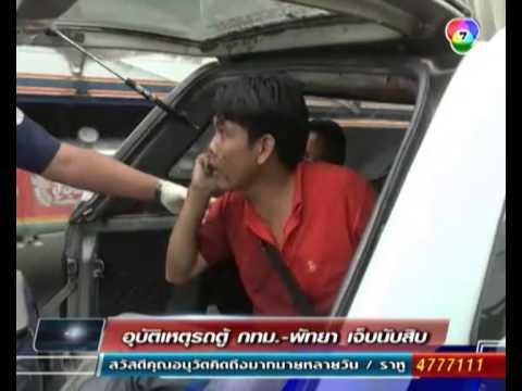 รถตู้กรุงเทพฯ-พัทยา เสียหลักชนเสาไฟฟ้า ตกคูคลอง เจ็บกว่า 10 คน