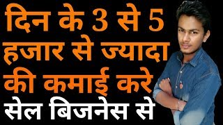 फायदे वाला टॉप बिज़नेस   Start Sale Business With Low Investment   Small Business Ideas