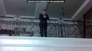 «СВАДЬБА» под музыку Сергей Славянский   Жена  Picrolla