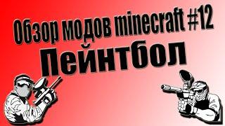 Обзор модов Minecraft (Майнкрафт) #12 [Пейнтбол].(, 2014-09-14T14:50:14.000Z)