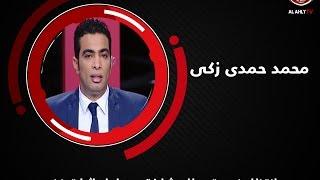 بالفيديو.. محمد حمدي زكي: «مقدرش أقول إني مقصر في التدريبات»